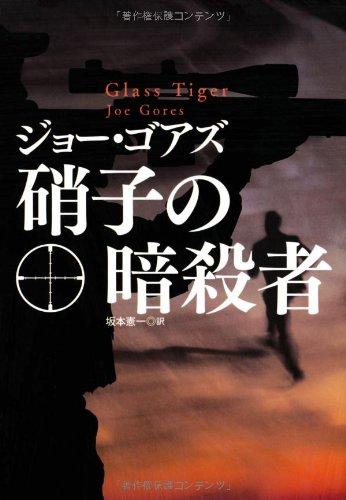 硝子の暗殺者 (扶桑社ミステリー)