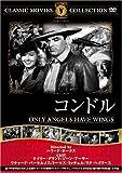 コンドル [DVD] FRT-296
