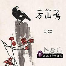 万山鸣: 汉语拼音字母书   Mountain Birds: Chinese Hanyu-Pinyin Alphabet