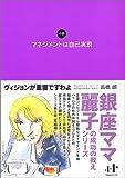 マネジメントは自己実現 (Nanaブックス―銀座ママ麗子の成功の教えシリーズ (0037))