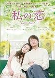 [DVD]私の恋
