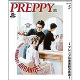 PREPPY(プレッピー) 2017年 05 月号 [雑誌]