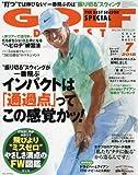 ゴルフダイジェスト2018年 07 月号 (雑誌)