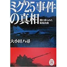Truth of the incident MiG 25 - defensive mobilization that was buried in darkness (Gakken M Bunko) (2001) ISBN: 4059010723 [Japanese Import]