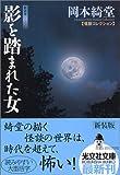 影を踏まれた女 新装版 怪談コレクション (光文社文庫)