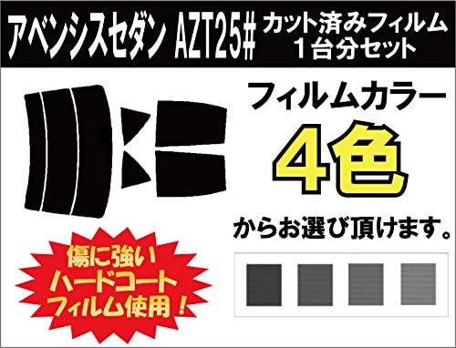 TOYOTA トヨタ アベンシスセダン 車種別 カット済み カーフィルム AZT25# / スーパーブラック