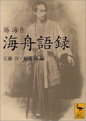 海舟語録 (講談社学術文庫)