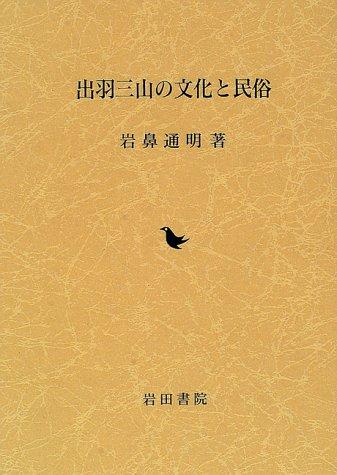 出羽三山の文化と民俗