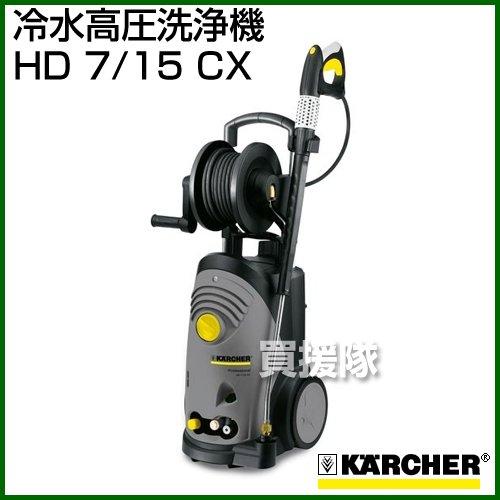 Karchr(ケルヒャー)冷水高圧洗浄機HD7/15CX(50Hz 東日本地区用)