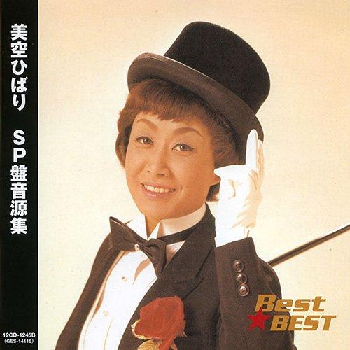 美空ひばり SP盤音源集 12CD-1245B