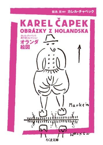 オランダ絵図 カレルチャペック旅行記コレクション (ちくま文庫)