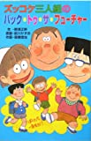 ズッコケ三人組のバック・トゥ・ザ・フューチャー (ズッコケ文庫)