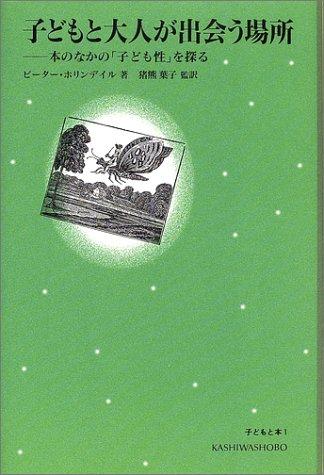 子どもと大人が出会う場所―本のなかの「子ども性」を探る (子どもと本)