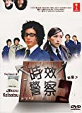 Time Limit Detective (Season 2) / Kaette Kita Jikou Keisatsu 2 (Japanese TV Drama w. English Sub - All Region DVD)