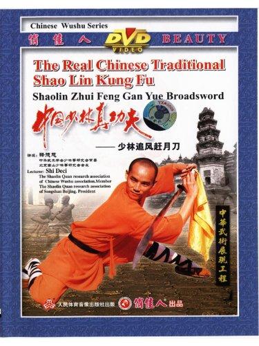 shaolin-zhui-feng-gan-yue-broadswordenglish-subtitled