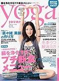 ヨガジャーナル日本版 VOL.27 (saita mook)