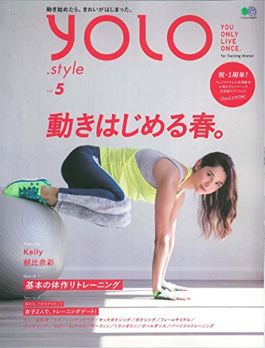 YOLO.style 2018年Vol.5 大きい表紙画像