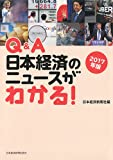 Q&A 日本経済のニュースがわかる!  2017年版