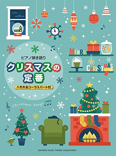 ピアノ弾き語りクリスマスの定番(ハモれるコーラスパート付)