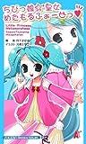 Tsu Chibi~tsu daughter Princess Metamorphosis (A-KIBA Books Novel) (2006) ISBN: 4882030470 [Japanese Import]