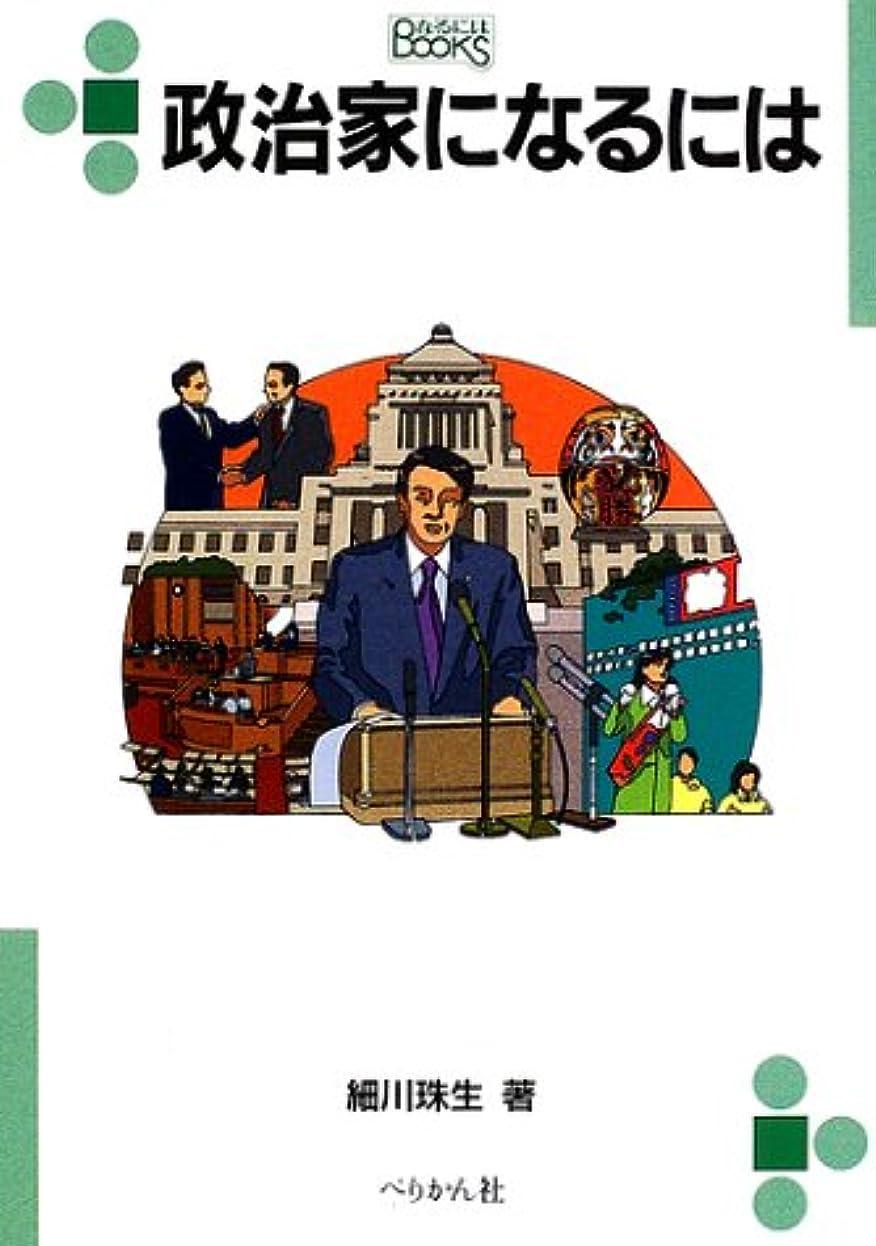 アミューズ眉をひそめる散らす日本の国会政治―全政府立法の分析