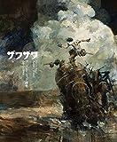 アシュレイ・ウッド画集 Zawa-zawa