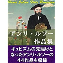 Henri Rousseau works: world famous arts (Japanese Edition)