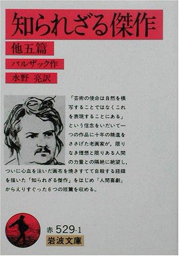 知られざる傑作―他五篇 (岩波文庫)