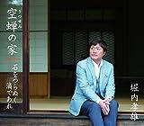 Takao Horiuchi - Utsusemi No Ie / Ishi Wo Tsuranuku Shizuku De Are [Japan CD] PKCP-2085