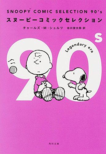 SNOOPY COMIC SELECTION 90's (角川文庫)