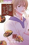 失恋ショコラティエ 4 (フラワーコミックス)