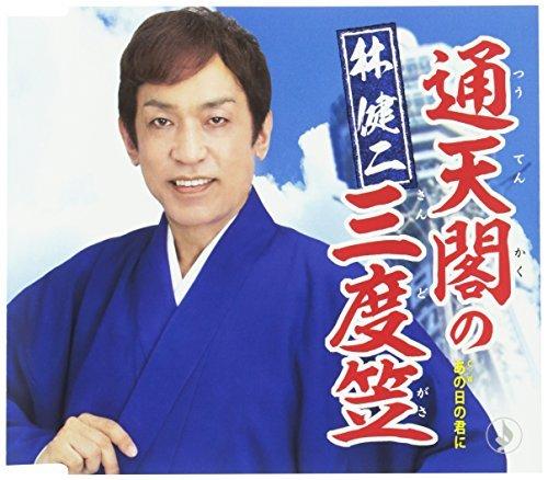 Tsutenkaku No Sandogasa by Kenji Hayashi
