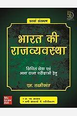 Bharat Ki Rajvyavastha - Civil Seva Evam Anya Rajya Parikshao Hetu | 6th Edition (Hindi Edition) Kindle Edition