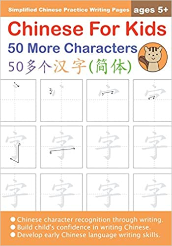 Chinese For Kids 50 More Characters Ages 5 Simplified Chinese