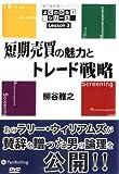短期売買の魅力とトレード戦略 [DVD付]