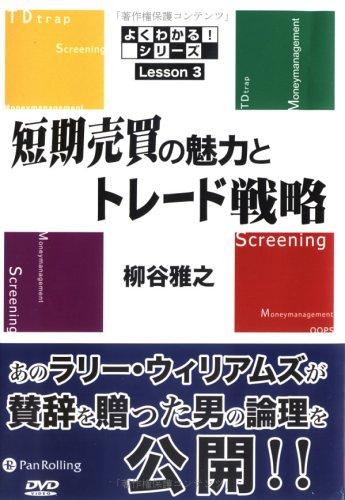 Download Tanki baibai no miryoku to torēdo senryaku pdf epub