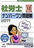 社労士ナンバーワン問題集〈平成18年度版〉 (社労士ナンバーワンシリーズ)