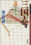 三国志 3 (潮漫画文庫)