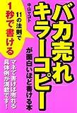 「バカ売れ」キラーコピーが面白いほど書ける本