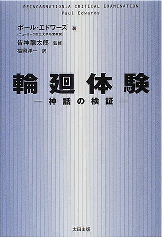 輪廻体験―神話の検証 (Skeptic library (04))