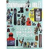 スノーボーダーズバイブル 2015年発売号 小さい表紙画像