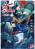 紅 醜悪祭 下 (集英社スーパーダッシュ文庫 か 9-7)
