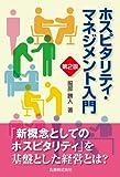 ホスピタリティ・マネジメント入門 第2版
