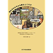 cbms handbook of medical english japanese edition