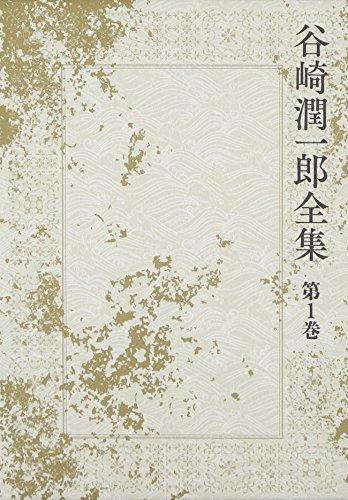 谷崎潤一郎全集 - 第一巻