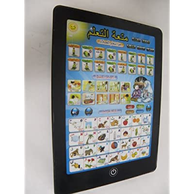 0828 Learning Quran Machine for Children Islamic Toys Remadan Gift Learning: Toys & Games