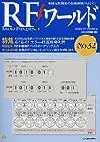 RFワールド No.32 2015年 11 月号 [雑誌]: トランジスタ技術 増刊