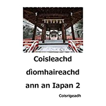 Coisleachd dìomhaireachd ann an Iapan 2: Bidh mi a 'toirt a-steach bràithrean Iapanach (Coisrigeadh) (Scots_gaelic Edition)