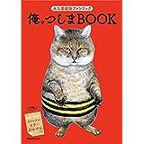 俺、つしま BOOK オリジナル便せん付き 限定版