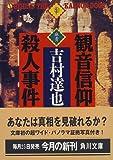 観音信仰殺人事件 (角川文庫)
